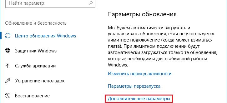 отключение обновлений windows